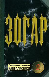 Зогар : главная книга каббалистики