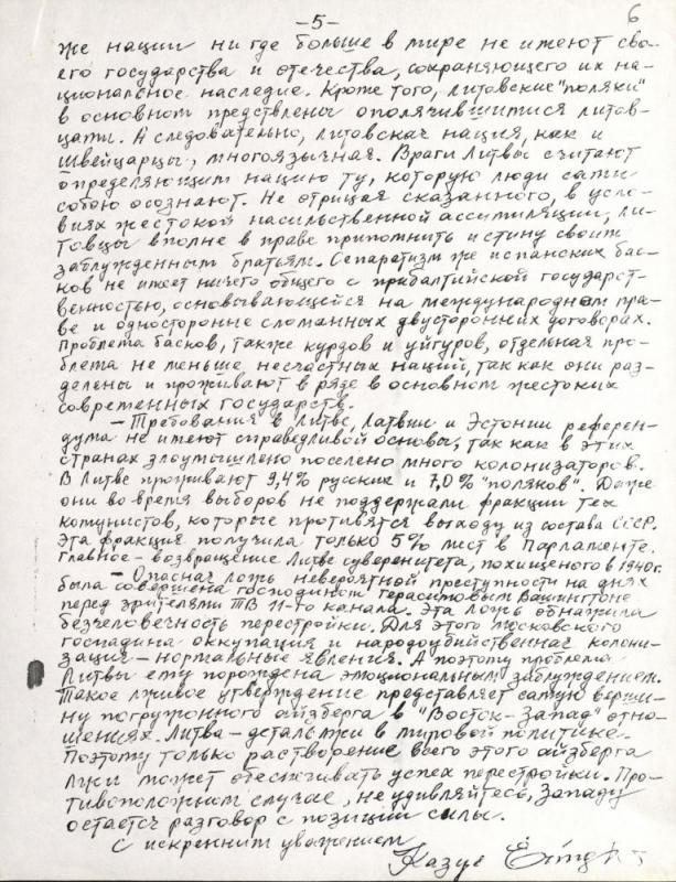 Kazio Ėringio laiškas SSRS prezidentui Michailui Gorbačiovui. 1990 m. balandžio 5 d.