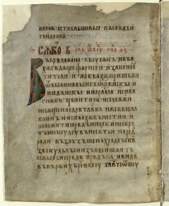 Trumpas šventadieniams skirtų evangelijų rinkinys (Turovo evangelijos, trumpojo aprakoso fragmentas)