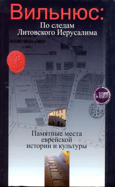 Вильнюс : по следам Литовского Иерусалима : памятные места еврейской истории и культуры : путеводитель
