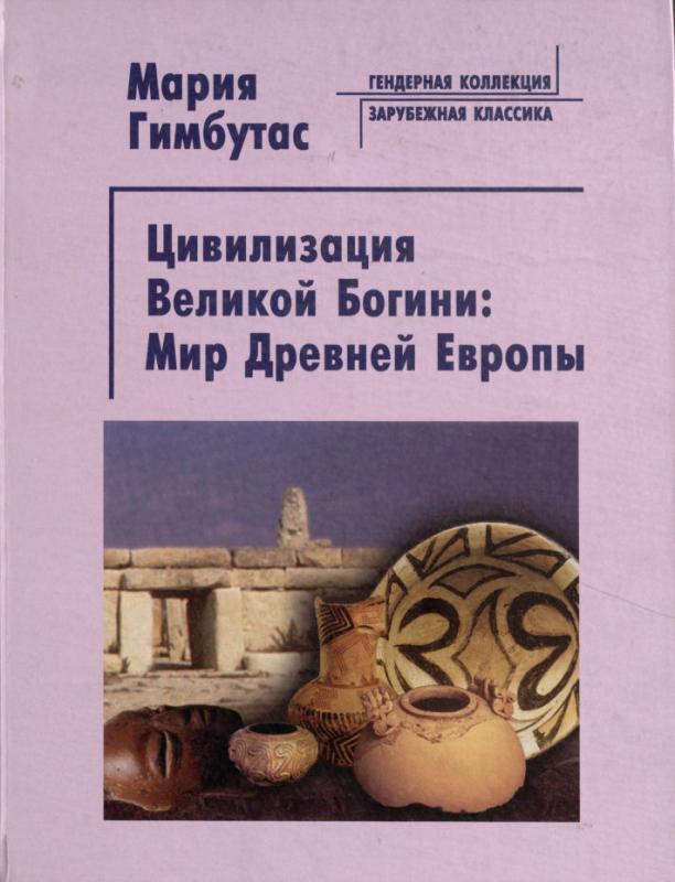 Гимбутас, Мария. Цивилизация Великой Богини: мир Древней Европы