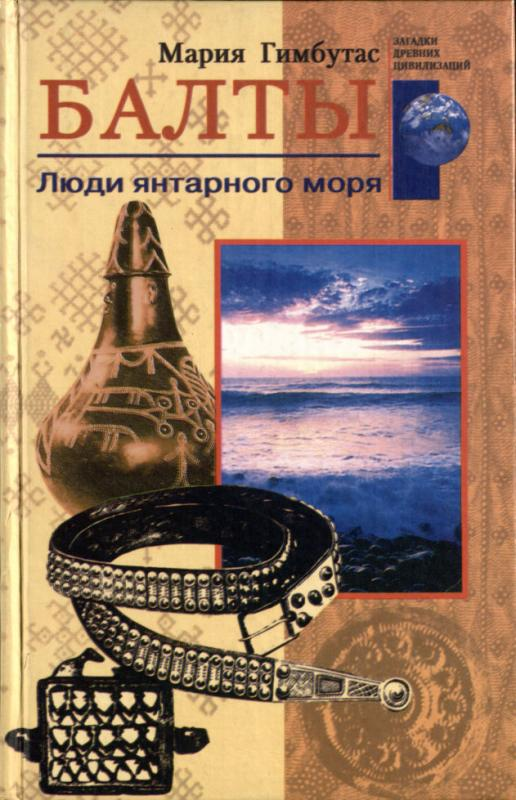 Гимбутас, Мария. Балты. Люди янтарного моря