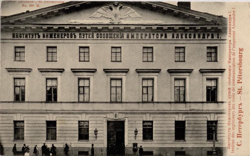 Peterburgo kelių inžinierių institutas