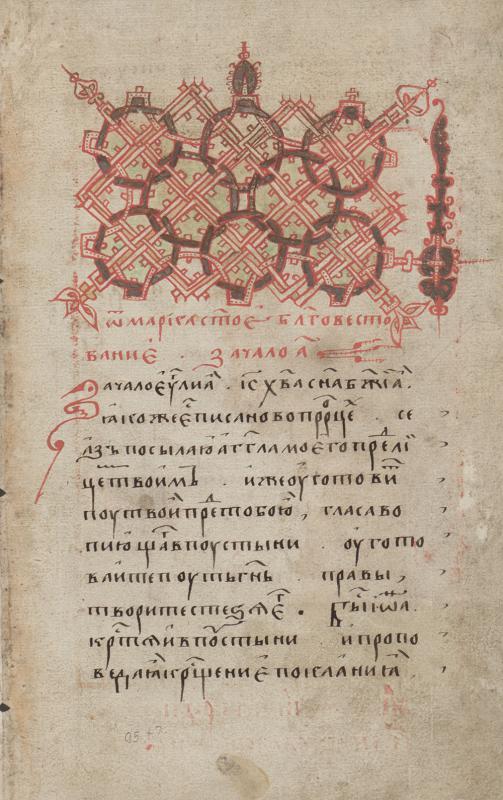 [Mažųjų Žuchavičių evangelija]. XVI a. Bažnyt. slavų k.