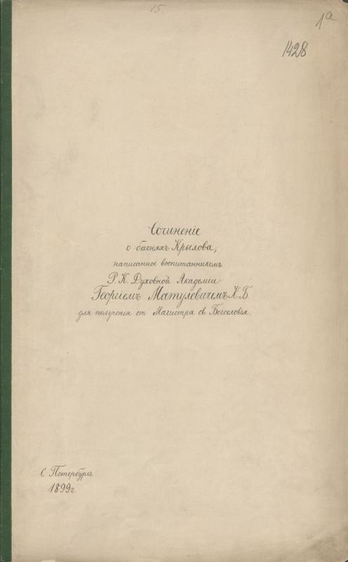 Matulaitis, Jurgis. Šv. Alfonso reikšmė moralinės teologijos istorijai