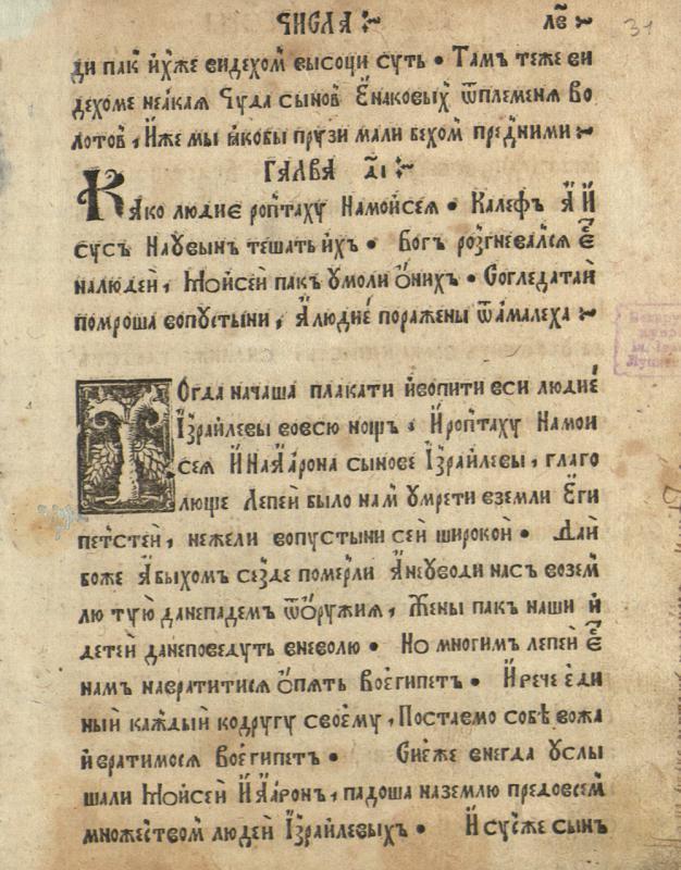 Бивлия Руска: Книги четвертые Моисеевы, зовемые Числа. Прага, [1519].