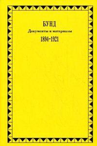 Бунд : документы и материалы 1894-1921