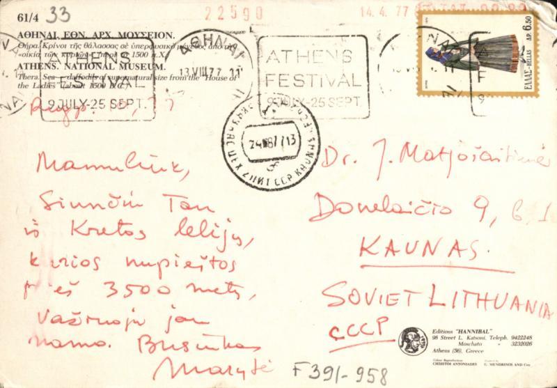 M. Gimbutienės atvirlaiškis, atsiųstas tetai J. Matjošaitienei